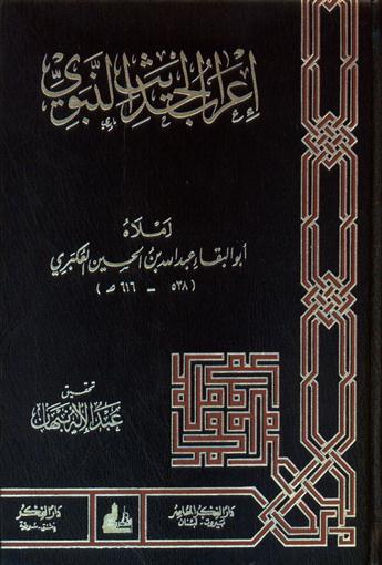 كتاب  إعراب الحديث النبوى
