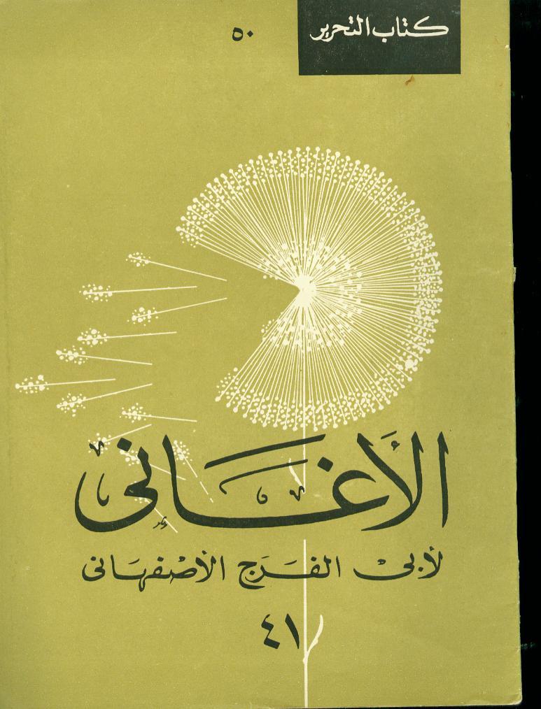 كتاب  الأغانى