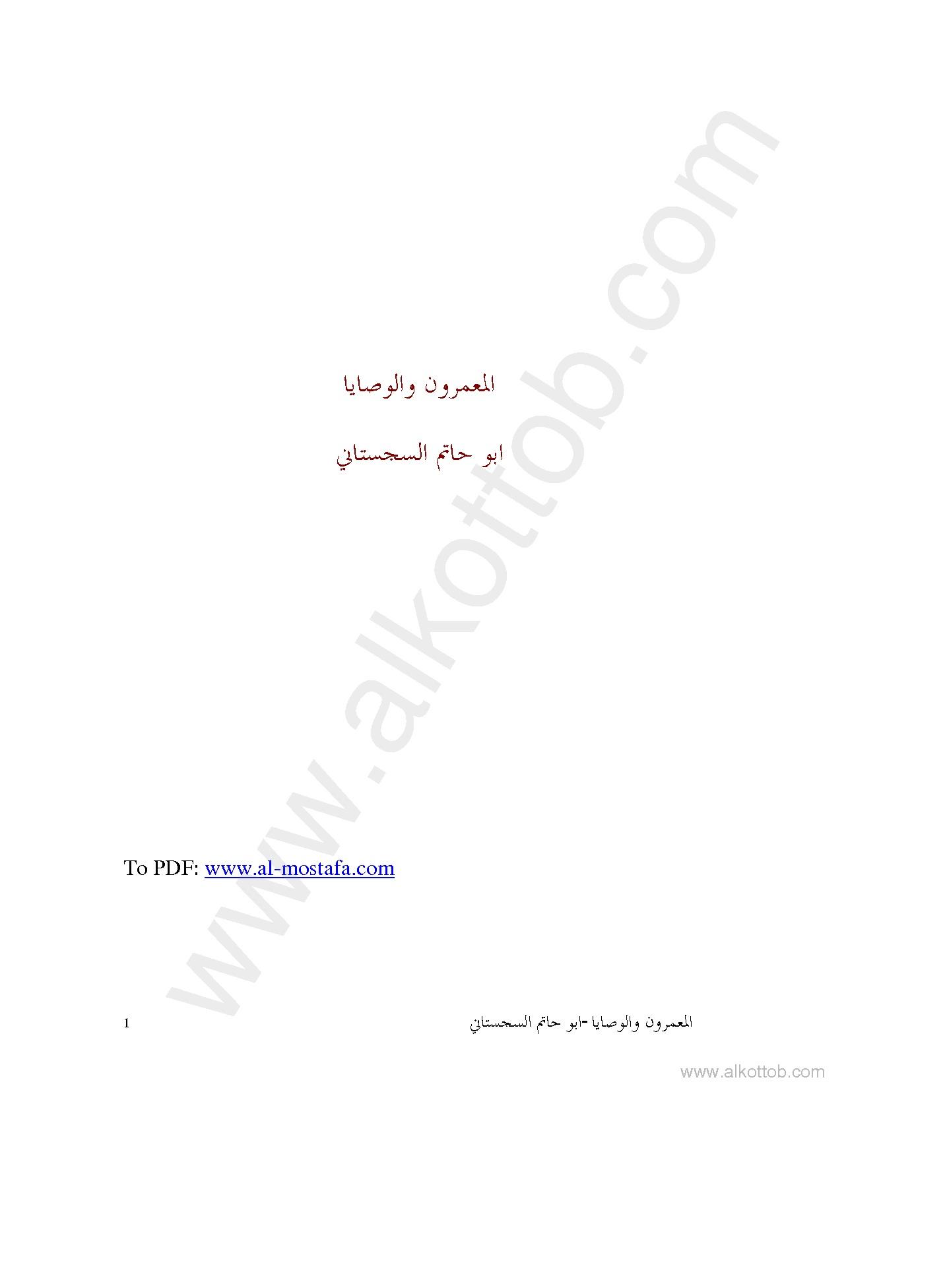 تحميل كتاب المعمرون والوصايا pdf