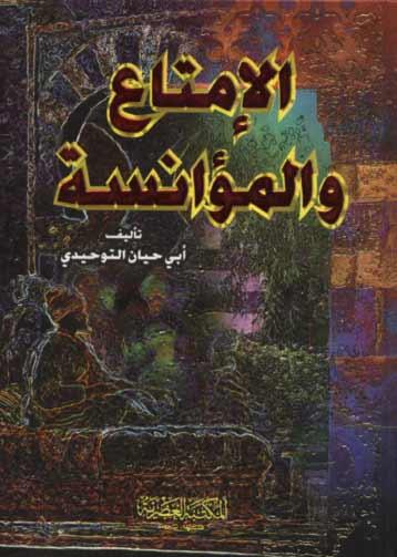 ❞ كتاب  الإمتاع والمؤانسة ❝  ⏤ أبو حيان التوحيدي