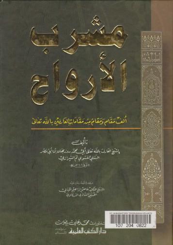 ❞ كتاب  مشرب الأرواح - ألف مقام ومقام من مقامات العارفين بالله ❝