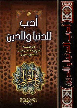 كتاب  أدب الدنيا والدين
