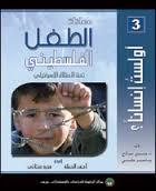 ❞ كتاب  أولست إنسانا - معاناة الطفل الفلسطينية تحت الإحتلال الإسرائيلى ❝
