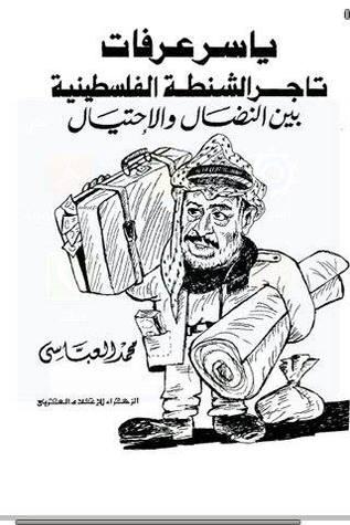 كتاب  ياسر عرفات تاجر الشنطة الفلسطينية بين النضال والإحتيال