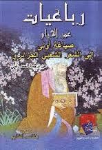 ❞ ديوان  رباعيات الخيام ـ ترجمة أحمد رامي ❝  ⏤ أحمد رامى