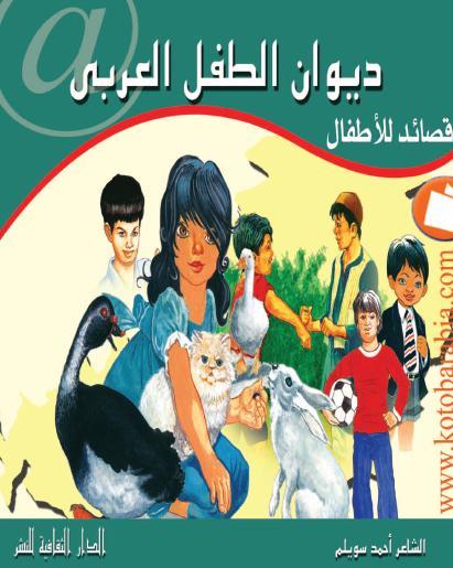 كتاب  ديوان الطفل العربي - قصائد للأطفال