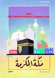 ❞ قصة  مدائن إسلامية - مكة المكرمة ❝