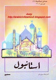 ❞ كتاب  مدائن إسلامية - إستانبول ❝