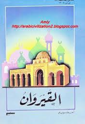 ❞ كتاب  مدائن إسلامية - القيروان ❝