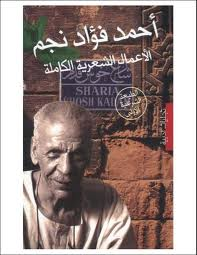 كتاب  الأعمال الشعرية الكاملة (احمد فؤاد نجم )