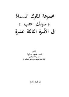 كتاب  مجموعة الملوك المسماة سوبك حتب في الأسرة الثالثة عشرة