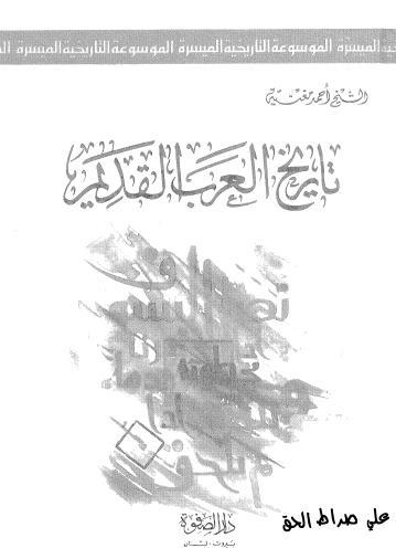 ❞ كتاب  تاريخ العرب القديم ❝  ⏤ أحمد مغنية