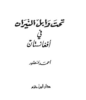 كتاب  تحت وابل النيران فى افغانستان