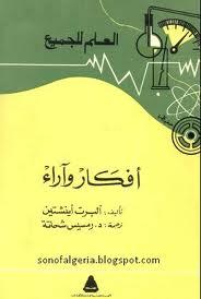 كتاب  أفكار وأراء