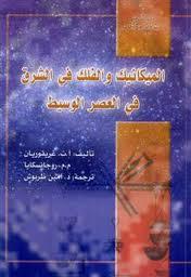 كتاب  الميكانيكا والفلك في الشرق
