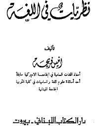 كتاب  نظريات في اللغة