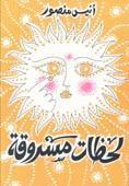 ❞ كتاب لحظات مسروقة ❝  ⏤ أنيس منصور