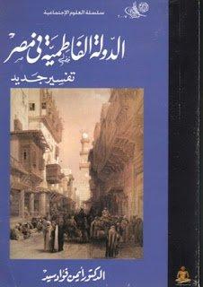 كتاب  الدولة الفاطمية في مصر - تفسير جديد