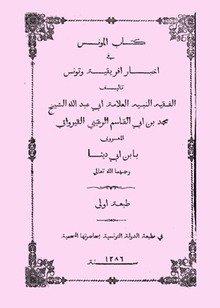 ❞ كتاب  المؤنس فى أخبار إفريقية وتونس ❝