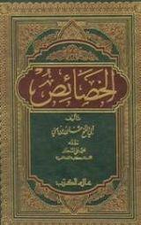 ❞ كتاب  الخصائص ❝