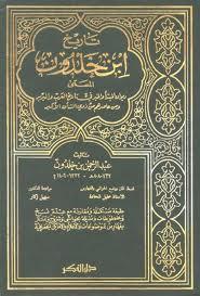 كتاب  تاريخ ابن خلدون 7