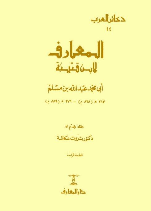 ❞ كتاب المعارف ❝  ⏤ ابن قتيبة الديالكتبى