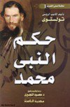 ❞ كتاب  حكم النبي محمد ❝