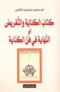 ❞ كتاب الكناية والتعريض للثعالبي ❝  ⏤ أبو منصور الثعالبي