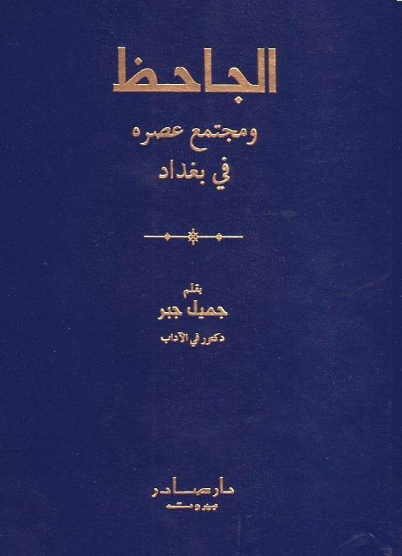 كتاب  الجاحظ ومجتمع عصره في بغداد