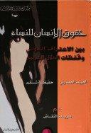 كتاب  حقوق الإنسان للنساء