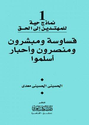كتاب  قساوسة ومبشرون ومنصرون وأحبار أسلموا
