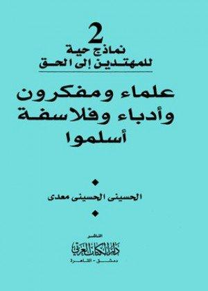 ❞ كتاب  علماء ومفكرون وأدباء وفلاسفة أسلموا ❝