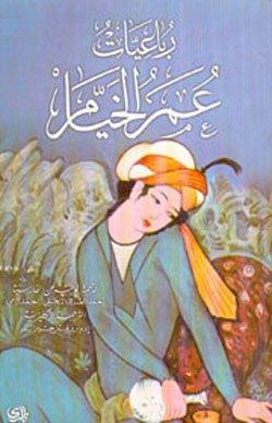 كتاب  رباعيات عمر الخيام