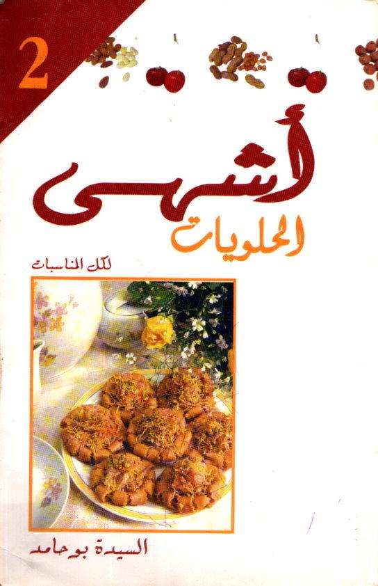 كتاب  أشهى الحلويات pdf