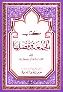 كتاب  الجمعة وفضلها