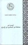 كتاب  الموجز في معاملة غير المسلمين في الإسلام