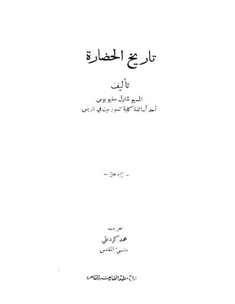 ❞ كتاب تاريخ الحضارة ❝  ⏤ المسيو شارل سنيو بوس