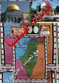 كتاب  الموسوعة الفلسطينية - حرف الالف