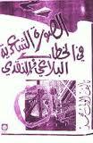 ❞ كتاب  الصورة الشعرية في الخطاب البلاغي والنقدى ❝  ⏤ الولى محمد