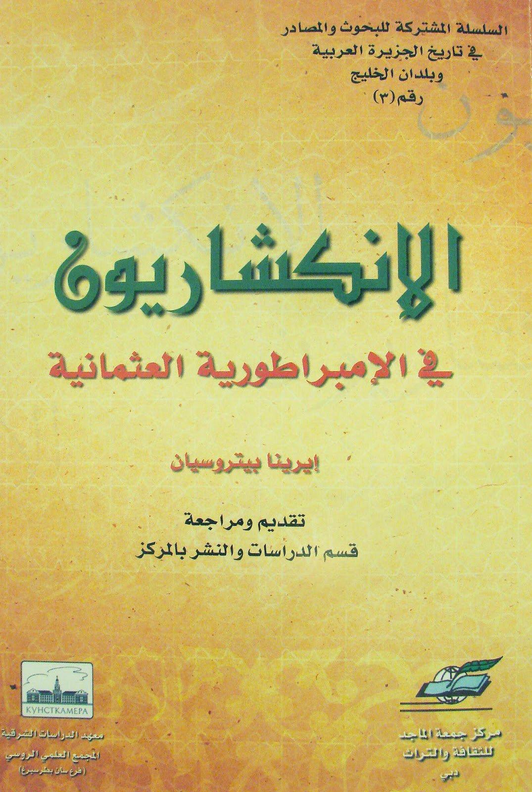 ❞ كتاب  الانكشاريون فى الامبراطورية العثمانية ❝  ⏤ ايرينا بيتروسيان