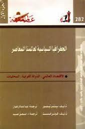 كتاب  الجغرافيا السياسية لعالمنا المعاصر - الجزء الأول