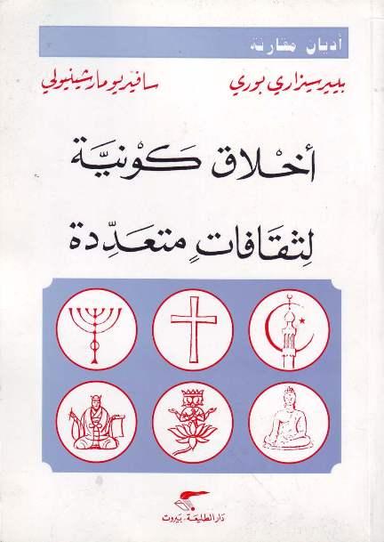 كتاب  أخلاق كونية لثقافات متعددة