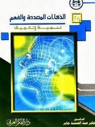 كتاب  الذكاءات المتعددة والفهم