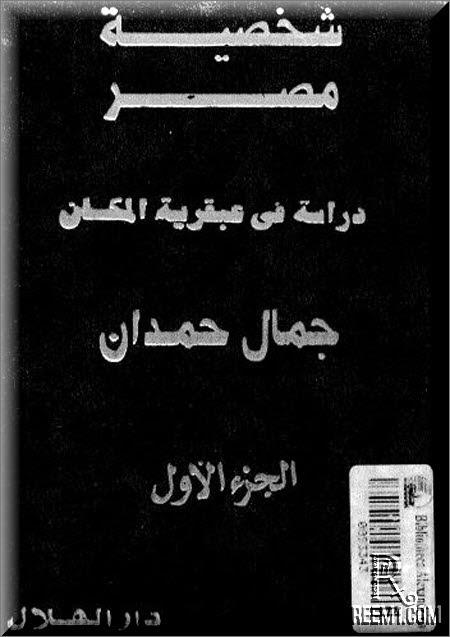 تحميل كتاب شخصية مصر