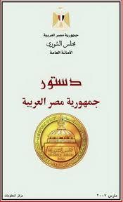 كتاب  دستور جمهورية مصر العربية
