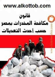 كتاب  قانون مكافحة المخدرات فى مصر
