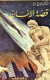 كتاب  قصة الإنسان
