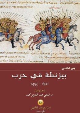 كتاب  بيزنطة فى حرب