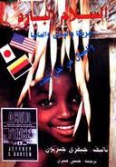 كتاب  السلام البارد - أمريكا واليابان والمانيا - النضال من أجل البقاء