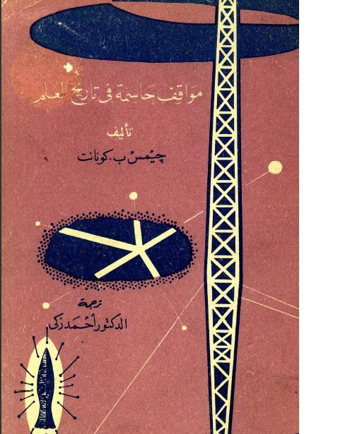 كتاب  مواقف حاسمة في تاريخ العلم